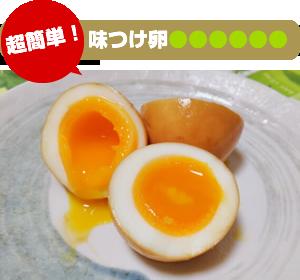超簡単!味つけ卵