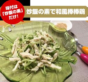 びっくり!炒飯の素で和風棒棒鶏