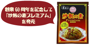 炒飯の素が発売より60年目を迎える 炒飯の素 プレミアム