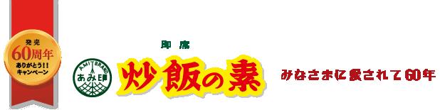 炒飯の素 60周年企画 | あみ印食品工業株式会社