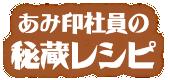 あみ印社員の秘蔵レシピ