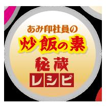 あみ印社員の炒飯の素 秘蔵レシピ