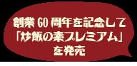 炒飯の素が発売より60年目を迎える