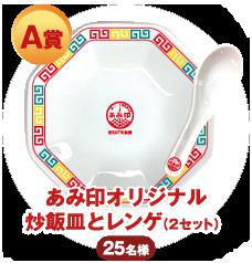 A賞 あみ印オリジナル炒飯皿とレンゲ