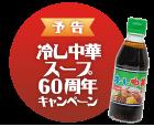 予告 冷し中華スープ 60周年キャンペーン